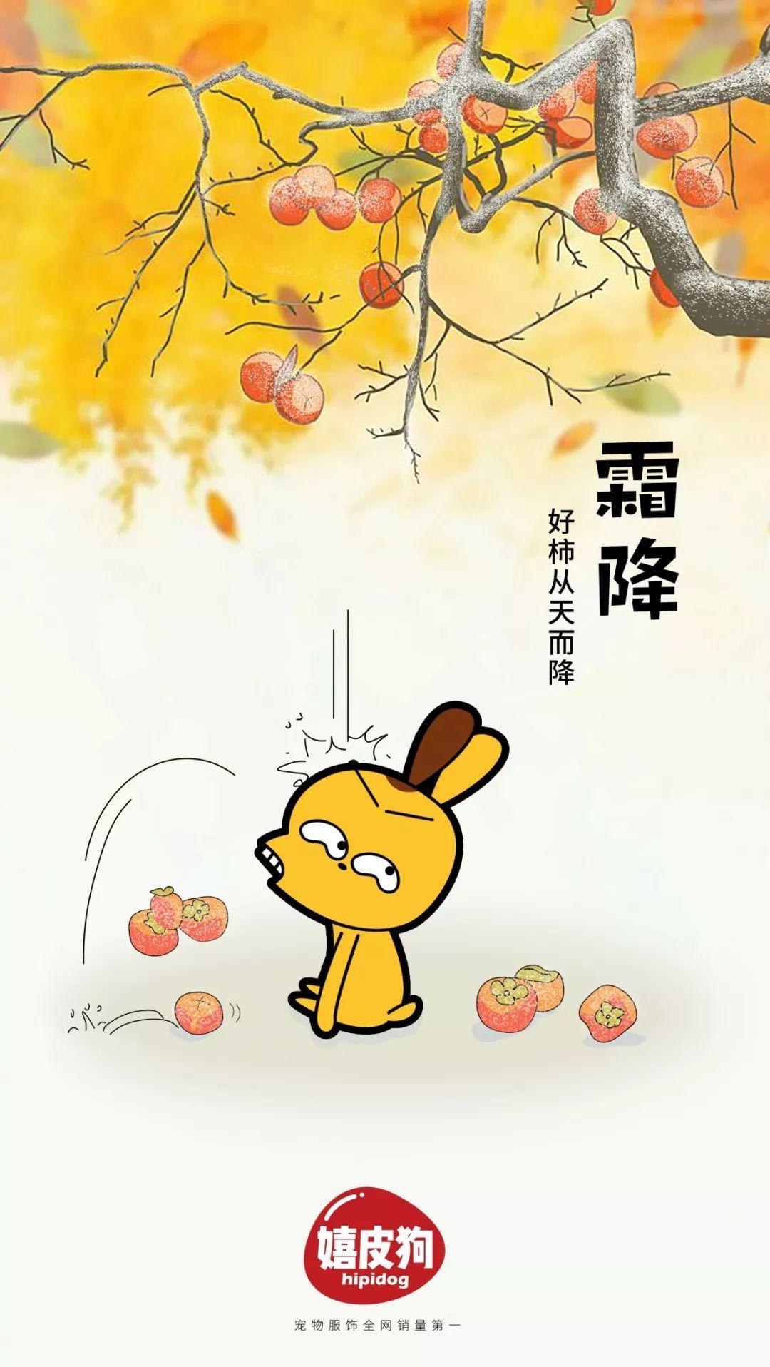 """同样引用摘柿子的情境 用自家的卡通形象作为代言人 画面非常可爱 好"""""""