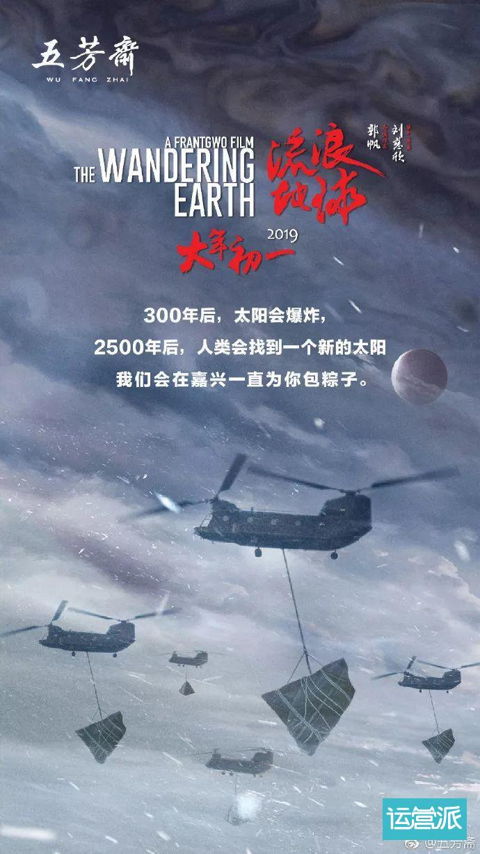 实战:《流浪地球》很火 看品牌们的借势海报和文案