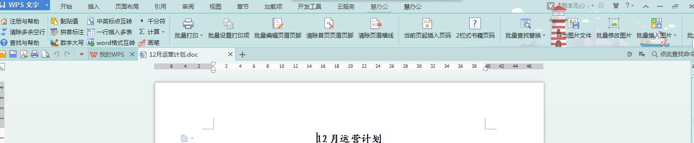 3.word工具