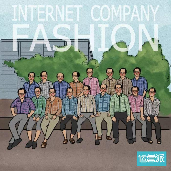 互联网公司时尚穿搭指南