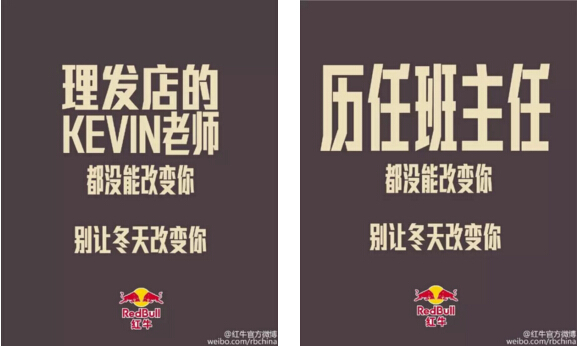 最近一年红牛的节日营销,不只是借势海报那么简单