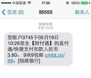 招商银行短信示例