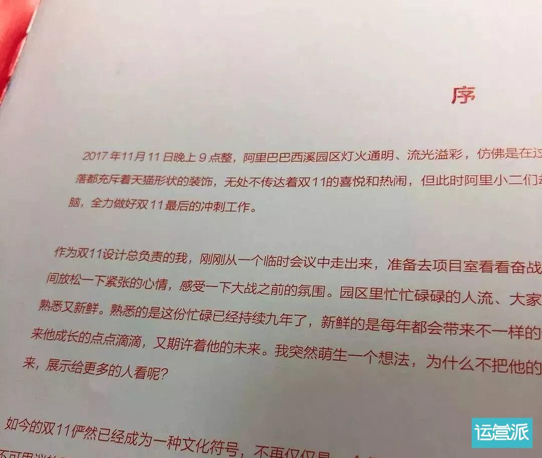 2018天猫双11LOGO发布,京东广告部慌了