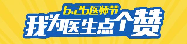 医师节app