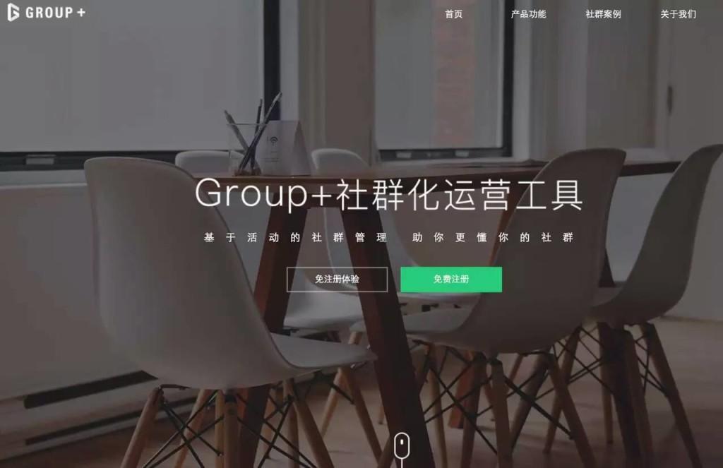 Group+首页