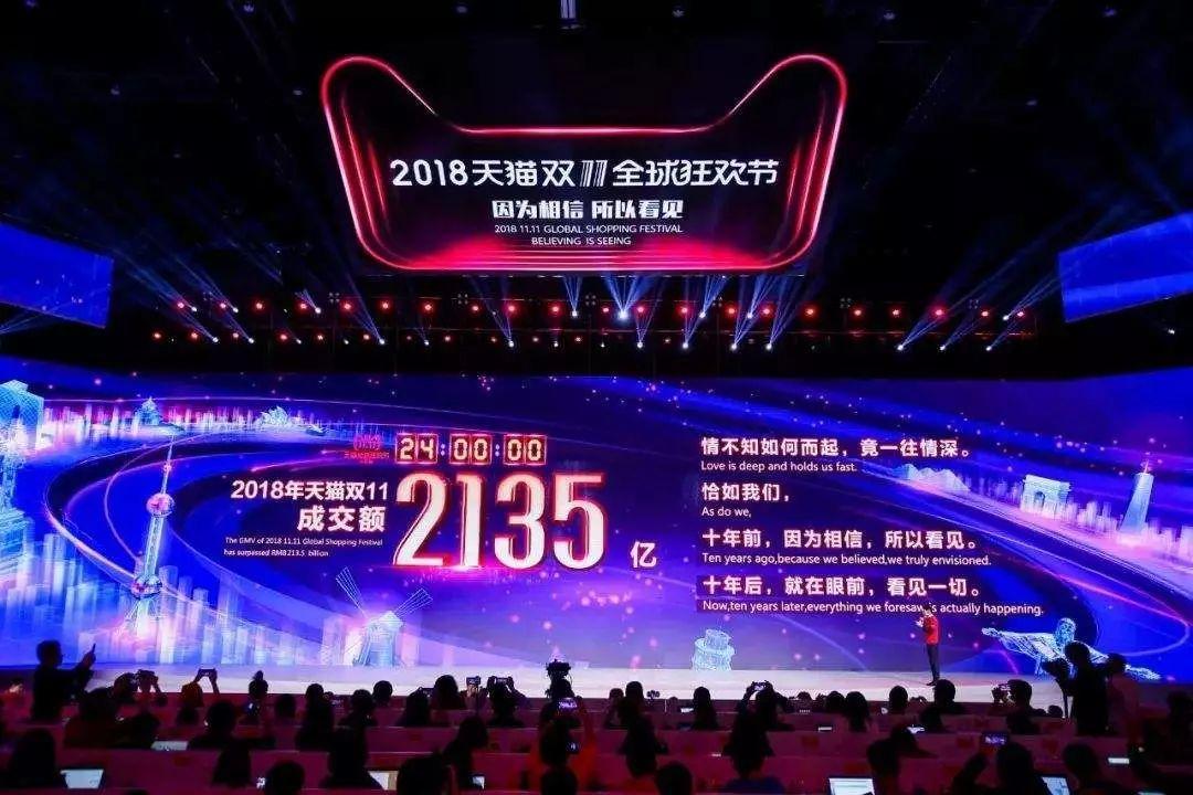 双十一不眠夜,杭州城的明争暗斗