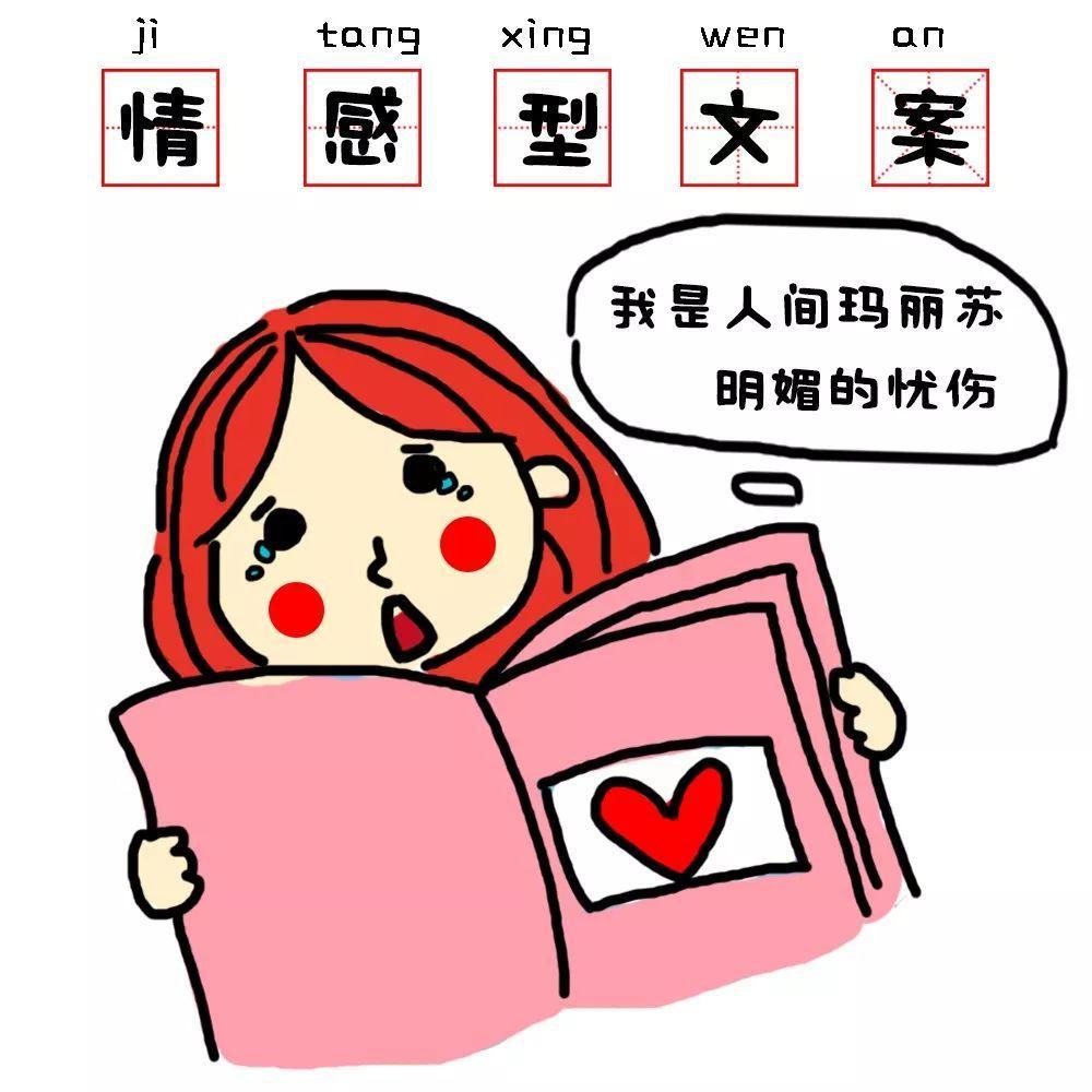 漫话文案6大类型,看看你属于哪款Style?!