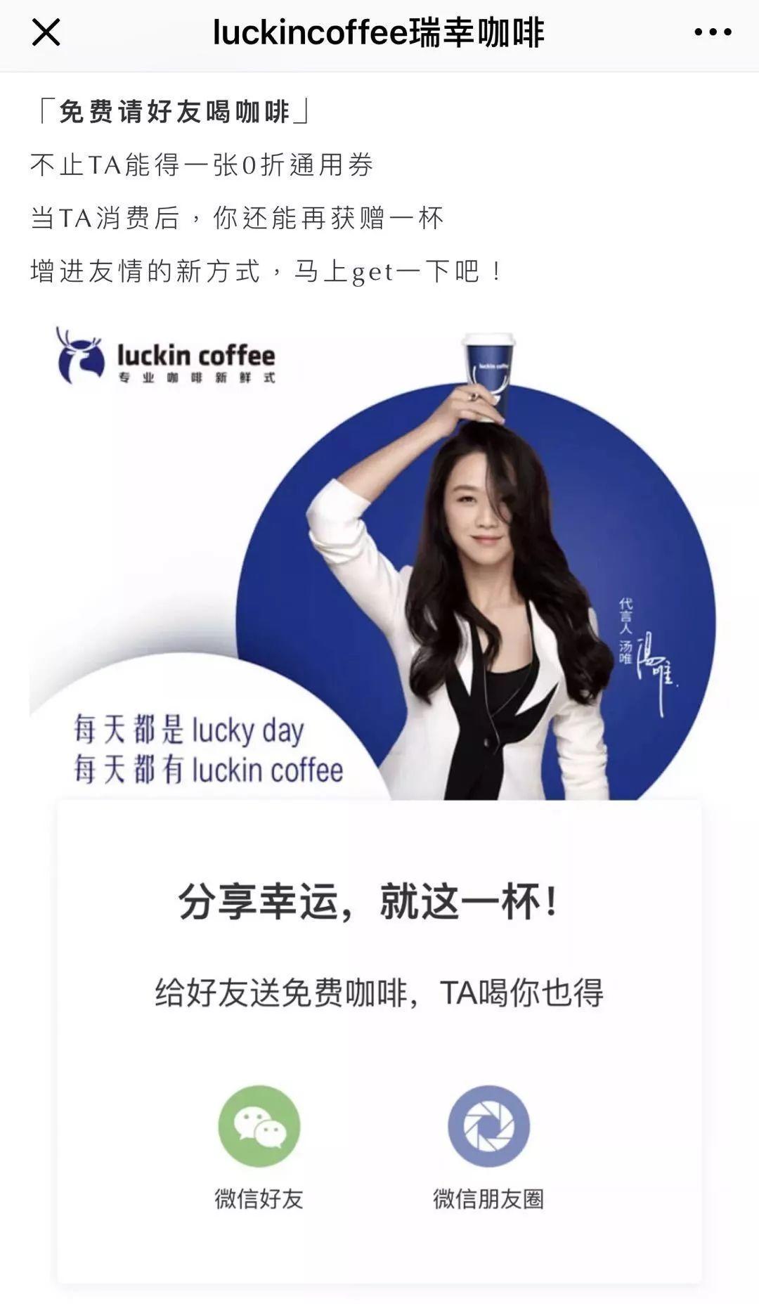 """颠覆传统,迅速蹿""""蓝""""的lukcin coffee有哪些营销之道?"""
