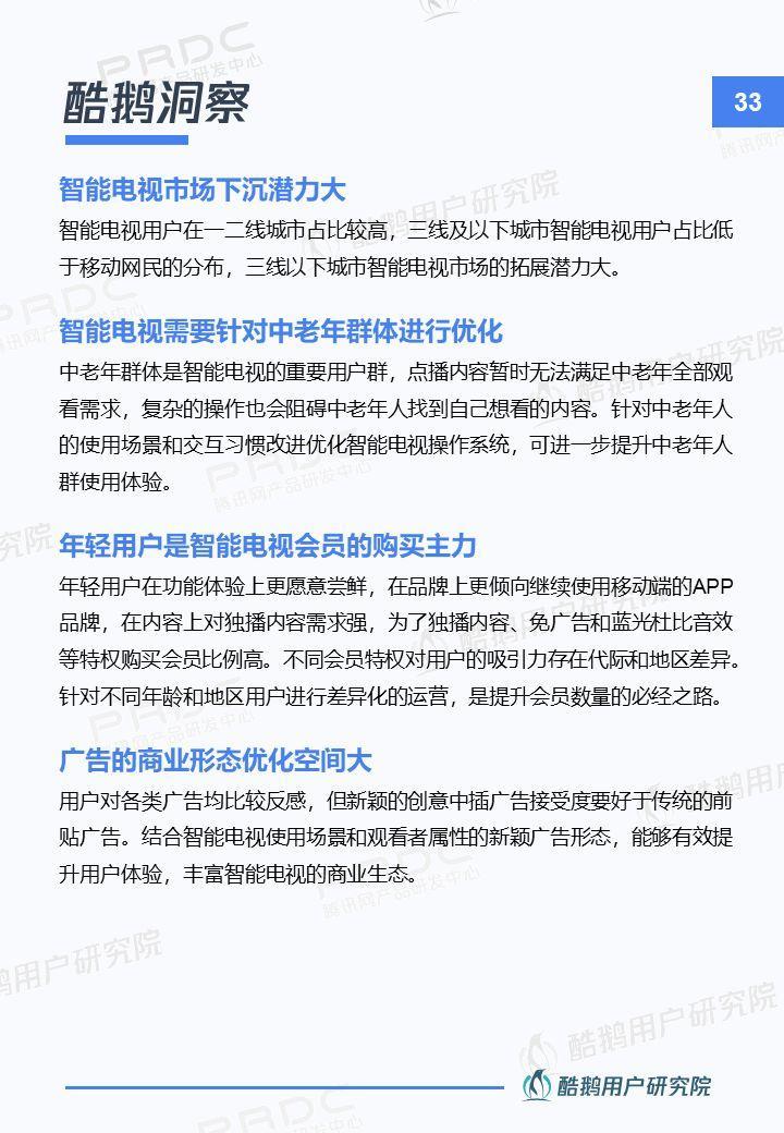 新入口新红利新机遇:智能电视用户洞察报告 | 酷鹅用户研究院