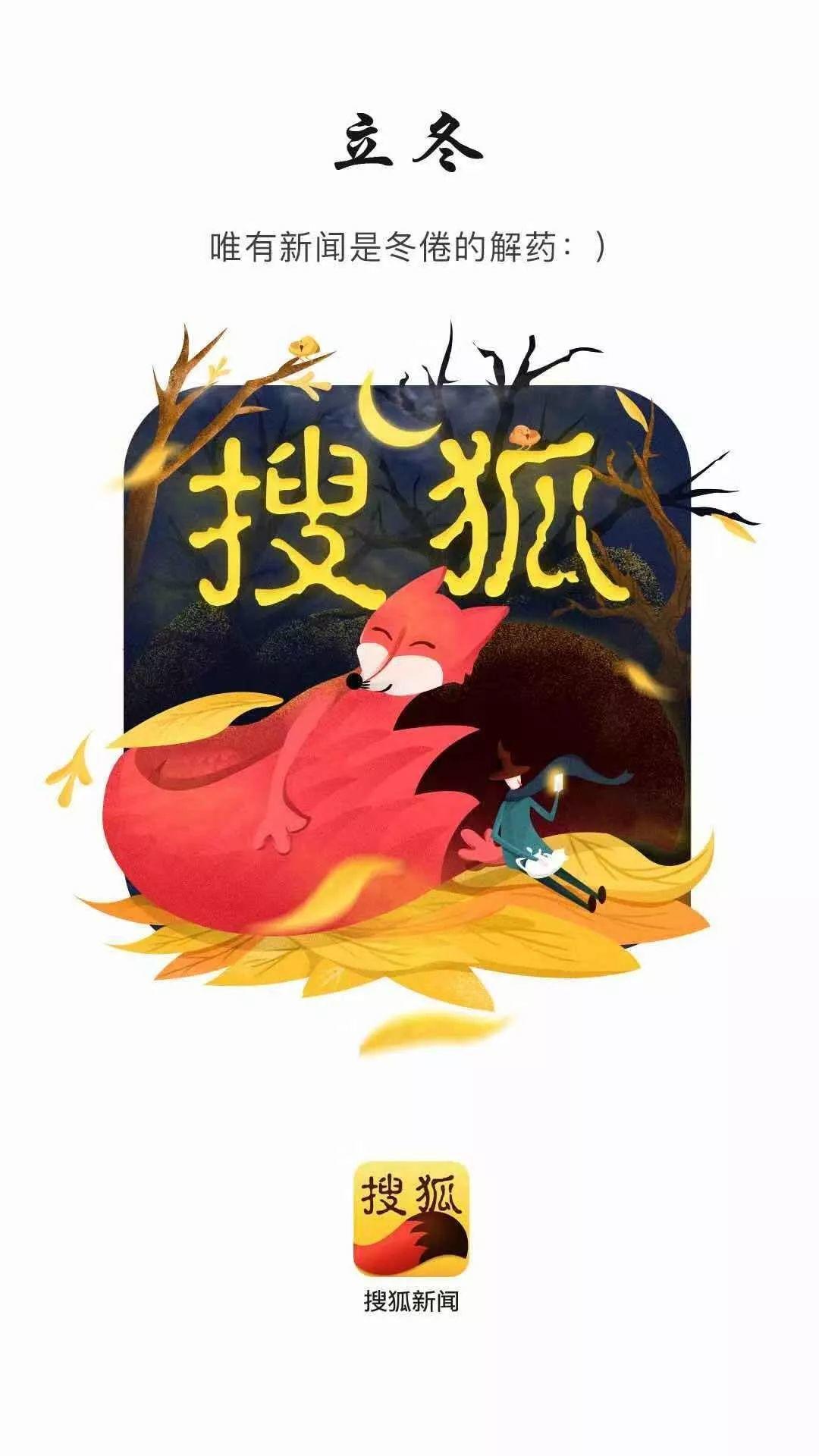 立冬海报| 好吃不过饺子,好玩不过……