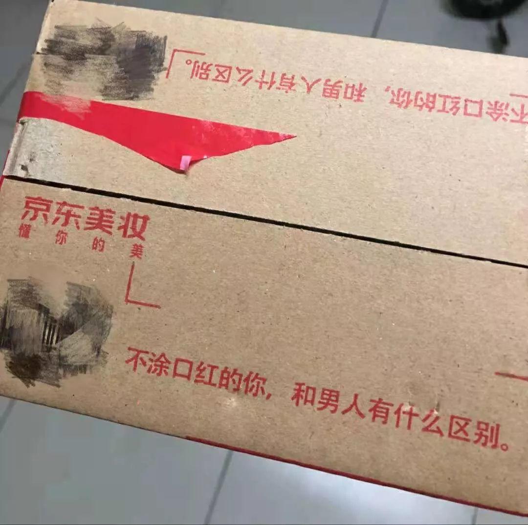 因为一句话,京东30万个双11包装箱浪费了