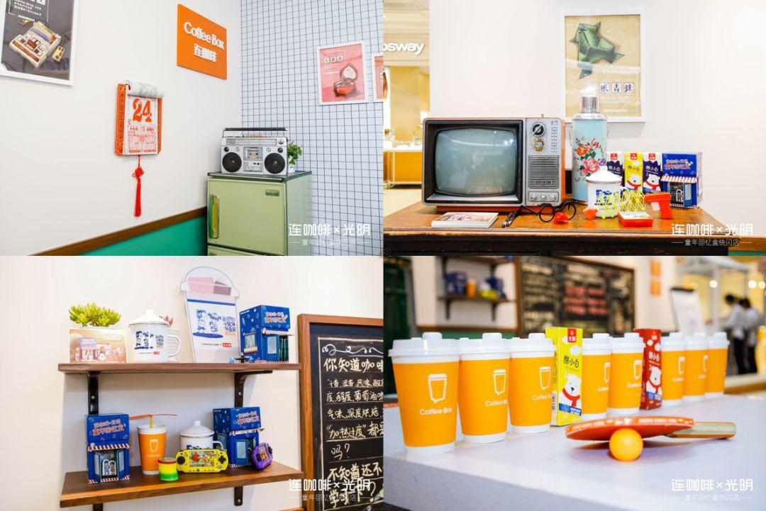 跨界营销如何占领用户心智?连咖啡x光明童年回忆盒就是了!