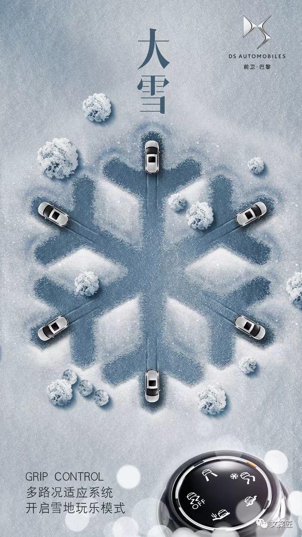 大雪节气借势,这19个品牌灵感值得一看!