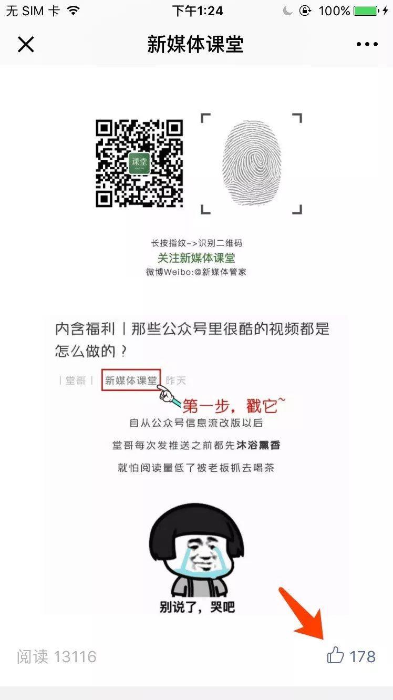刚刚更新:微信文章点赞功能变啦!!