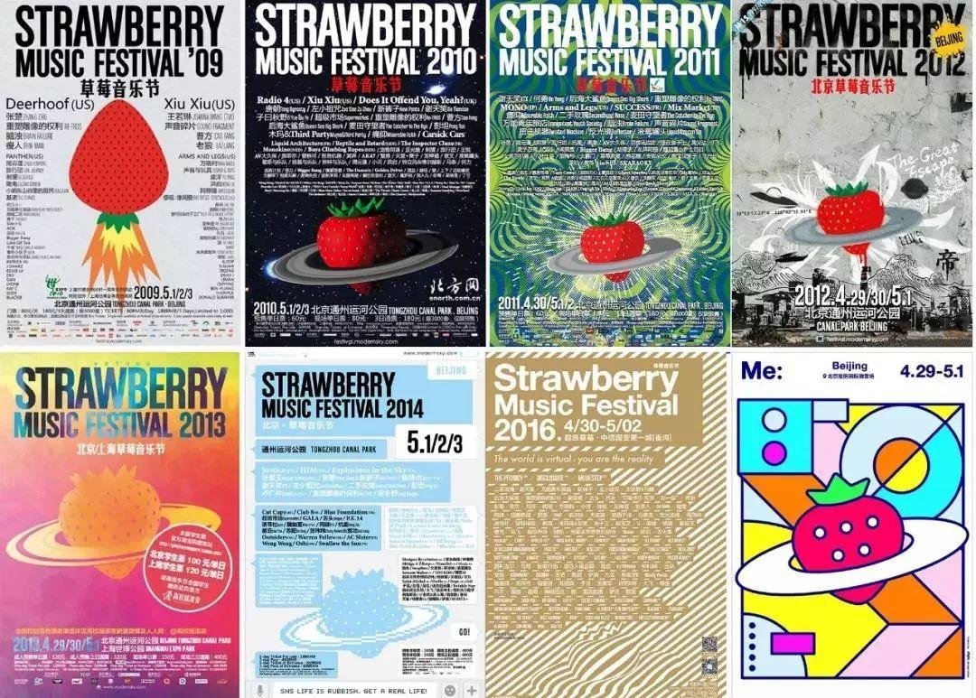 """草莓音乐节的精神内核是什么?在摩登时代的天空下""""撒野"""""""