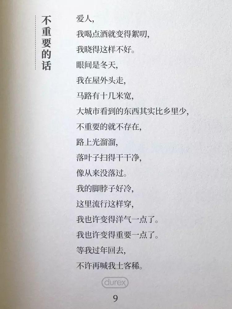 杜蕾斯,花了一年时间写了60句诗