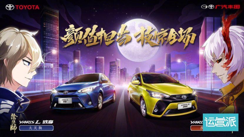 广汽丰田与《阴阳师》跨界双赢,年轻人感兴趣的营销应该是怎样的?
