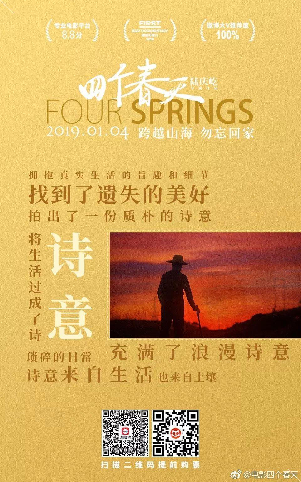 豆瓣8.8分的《四个春天》,文案要给满分!