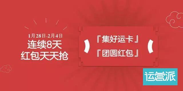 """发10个亿红包?今年春晚的""""红包营销""""终于轮到这家公司了"""
