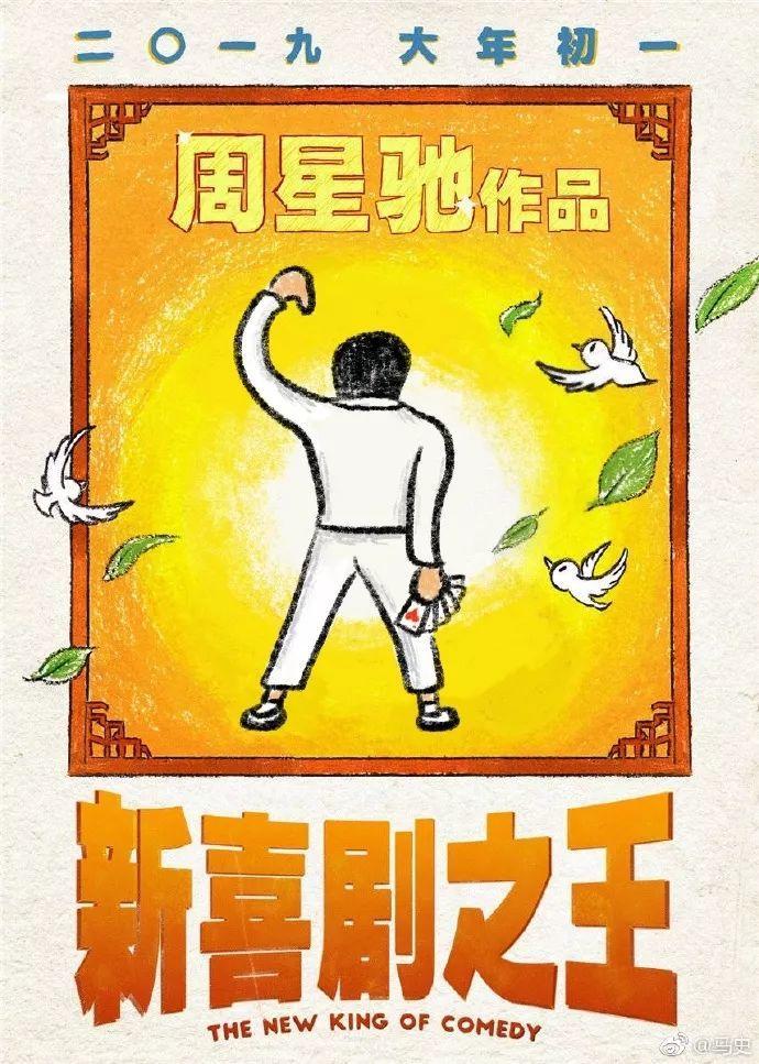 《新喜剧之王》海报文案,回忆杀