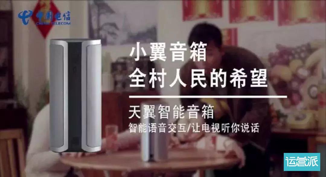 中国电信这条上瘾的广告,网友:还能再来6条