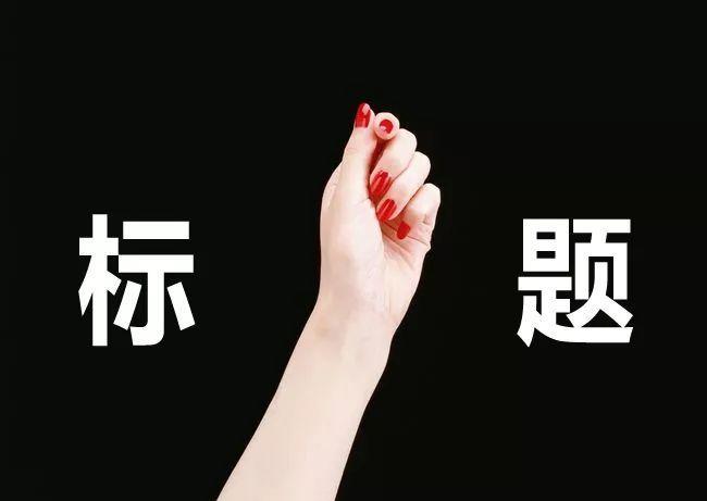 2019 新媒体运营求生指南!