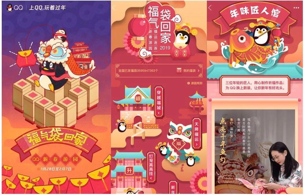 QQ红包的春节福袋,新一年的变与不变