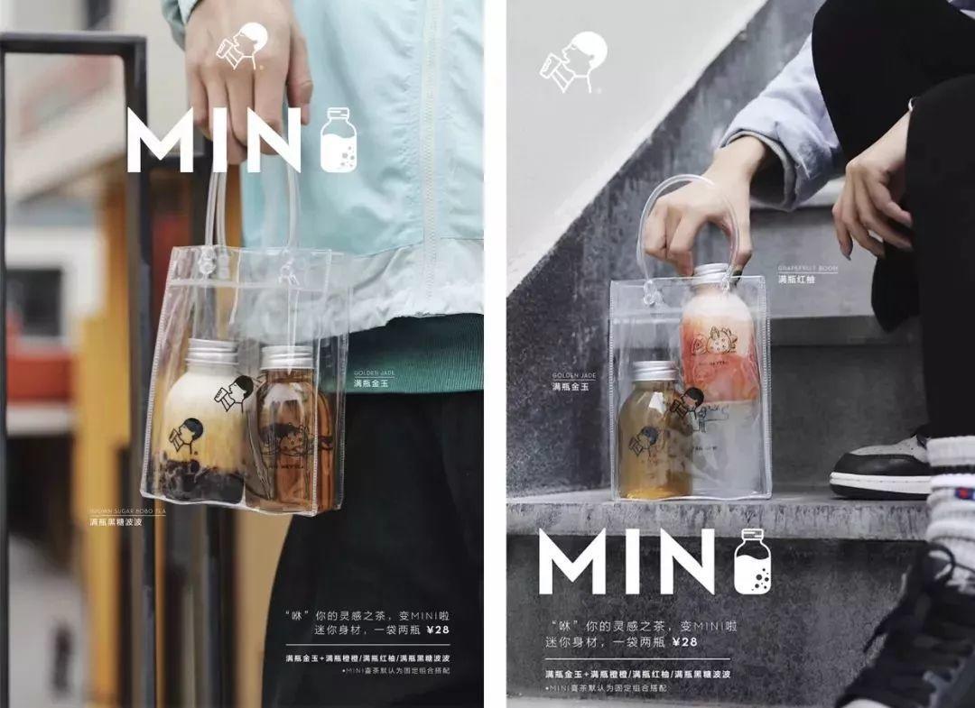 """喜茶变""""小"""",推出mini装,这或许是19年餐饮又一风向标!"""