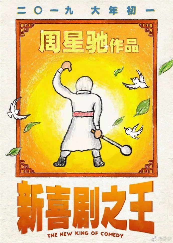 春节贺岁片,文案哪家强