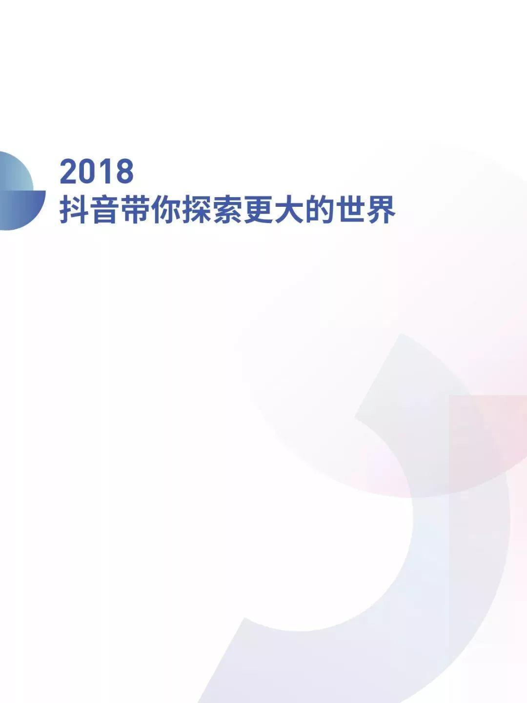 2018抖音大数据报告(完整版)