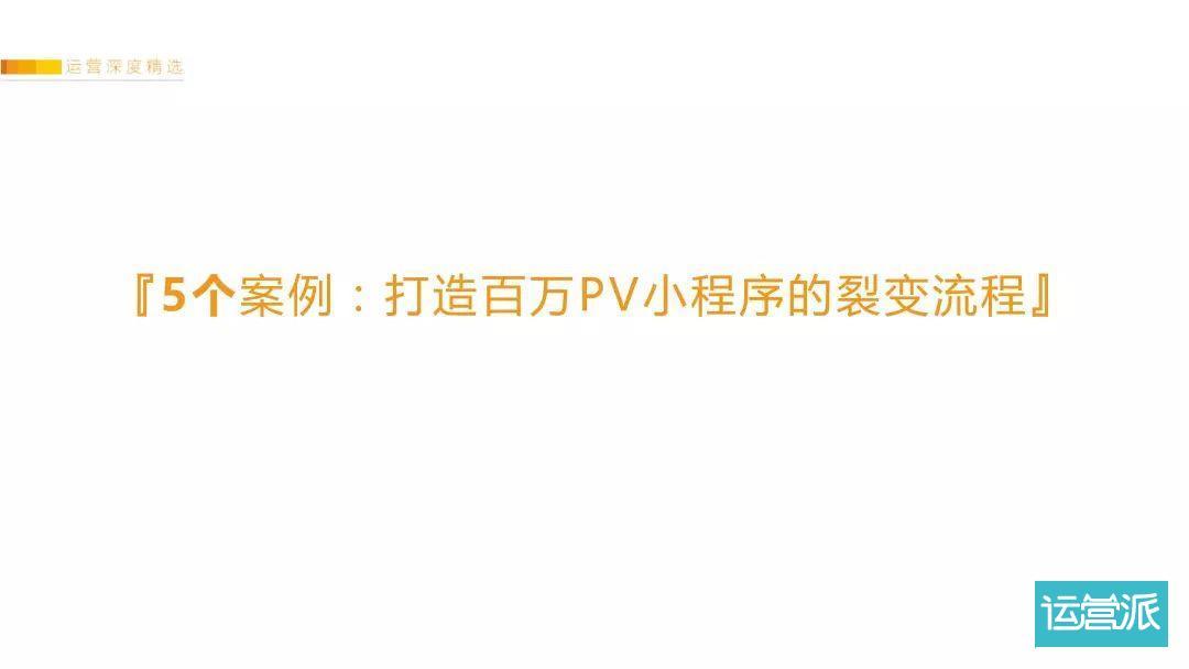 鉴锋:如何打造4小时百万PV、7日留存69.3%的小程序