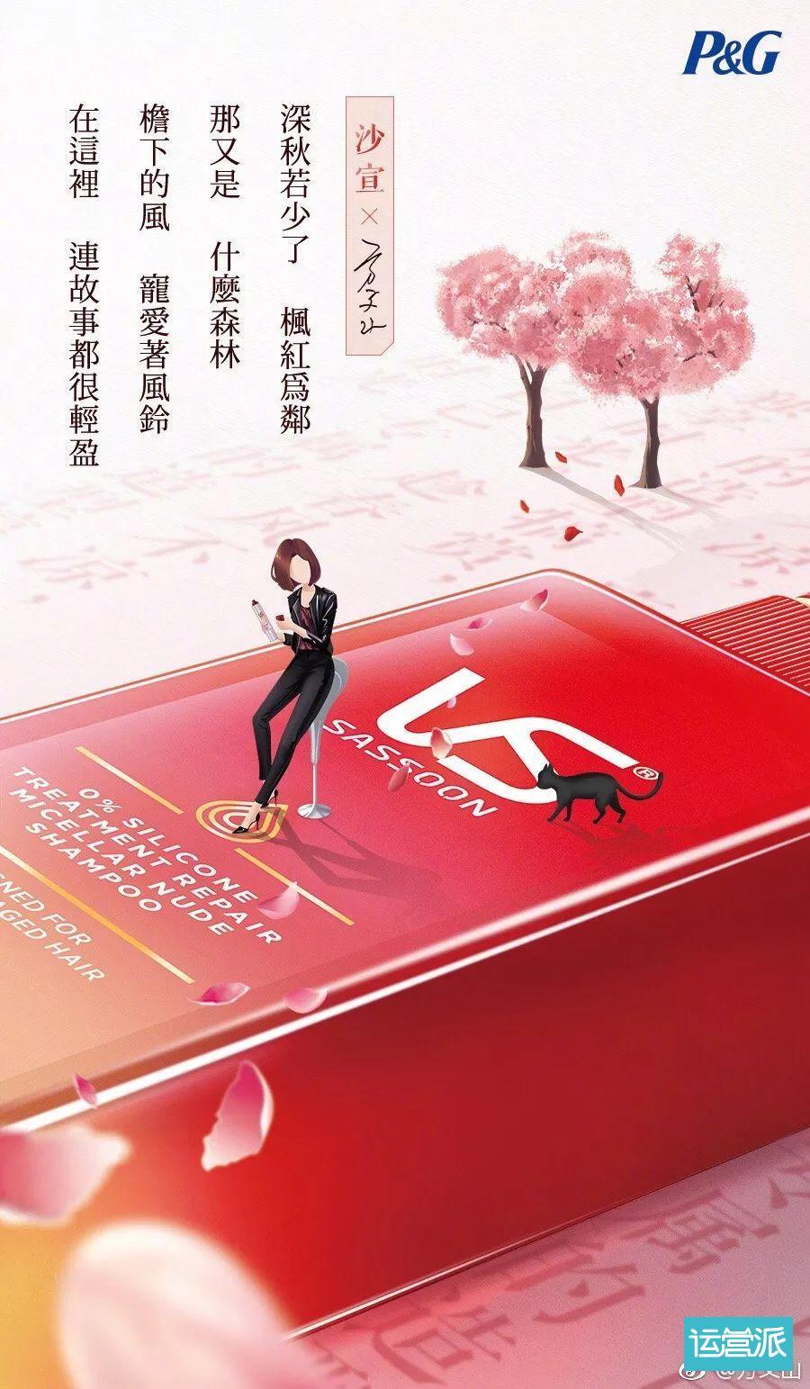 方文山做广告了
