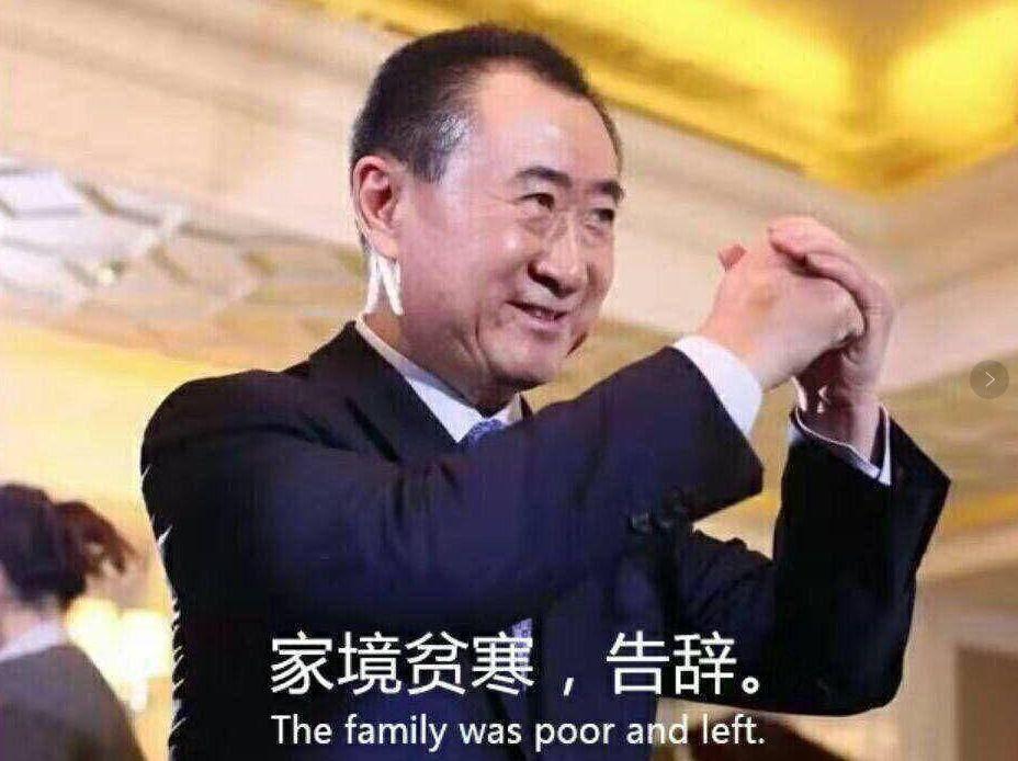 """雷叔和董姨:谈笑泯""""十亿赌约 """""""