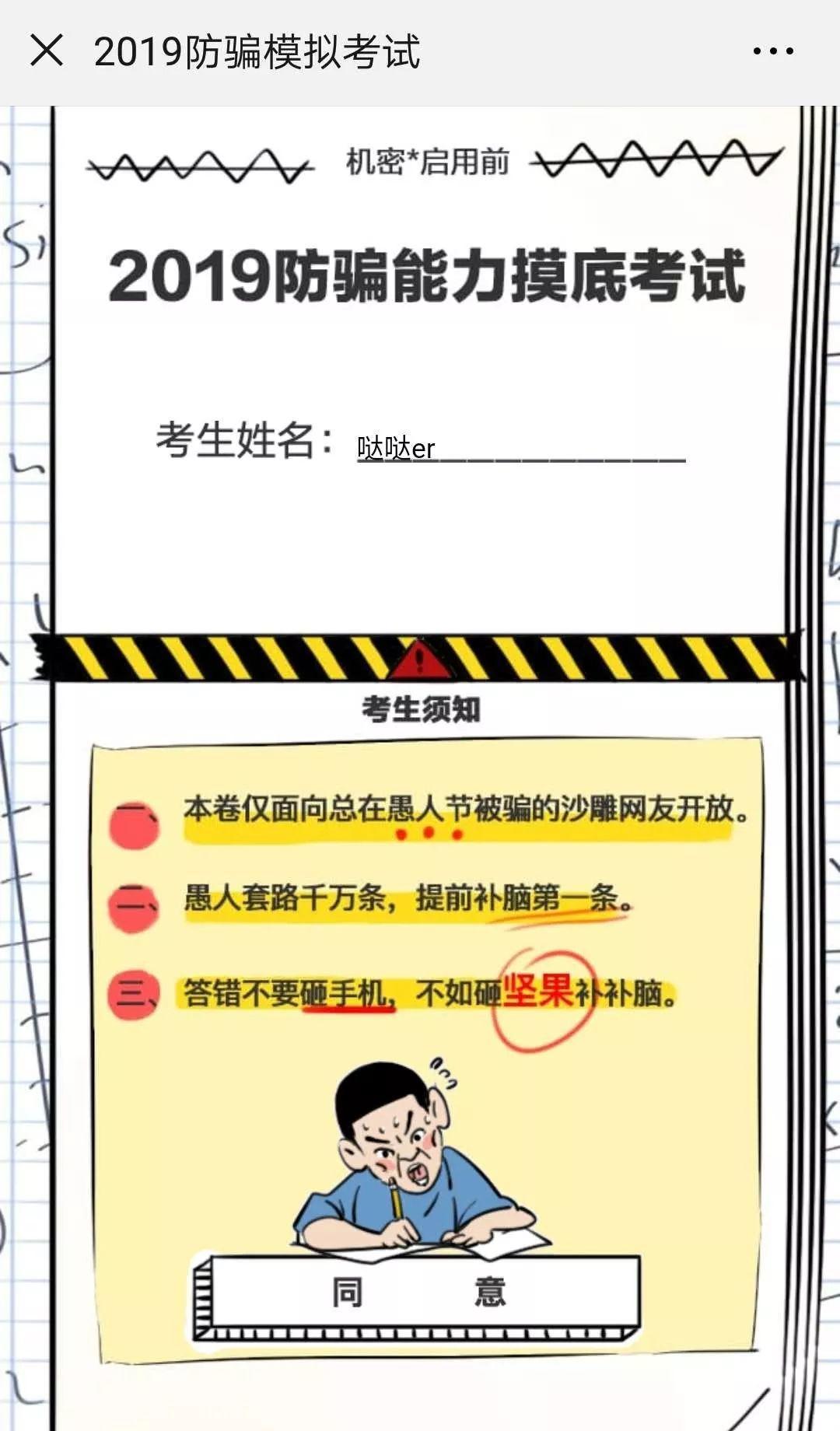 愚人节H5汇总:你有一份骗人手册等待查收