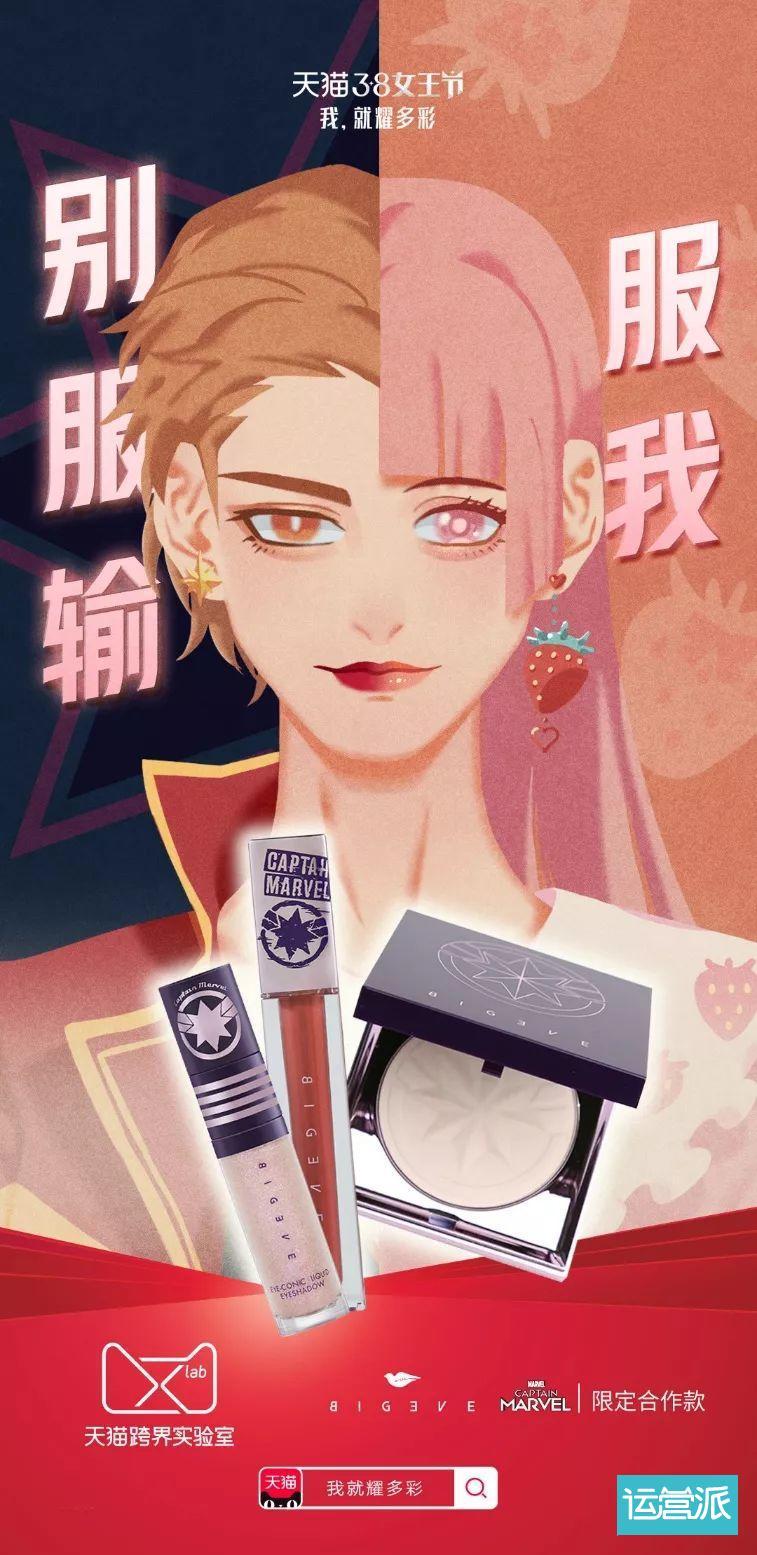 天猫女王节跨界营销:别服输,服我