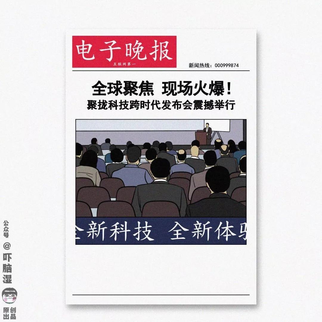 互联网公司发布会策划指南(包学包会)