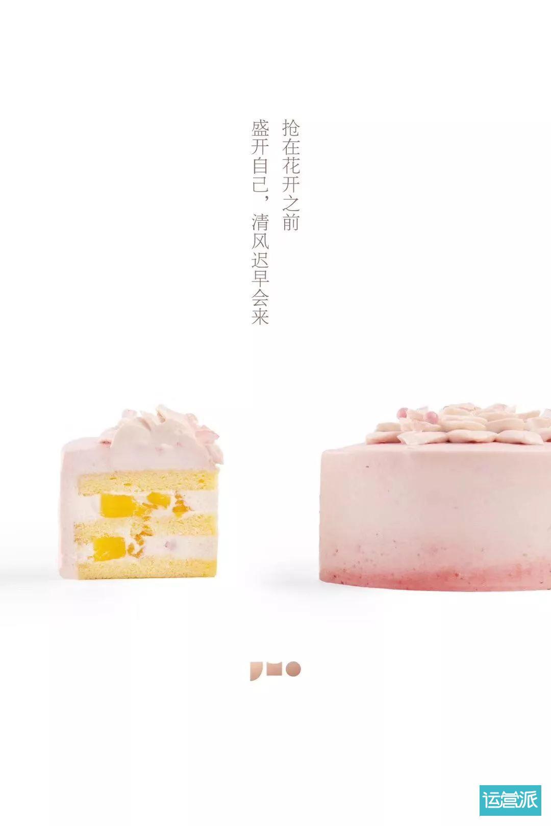 这款蛋糕的文案,比情诗更多一点食欲和治愈