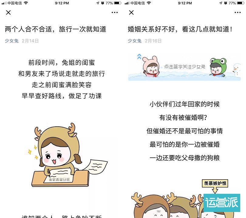「少女兔」粉丝破千万!四次更名终于改运?| 新榜专访