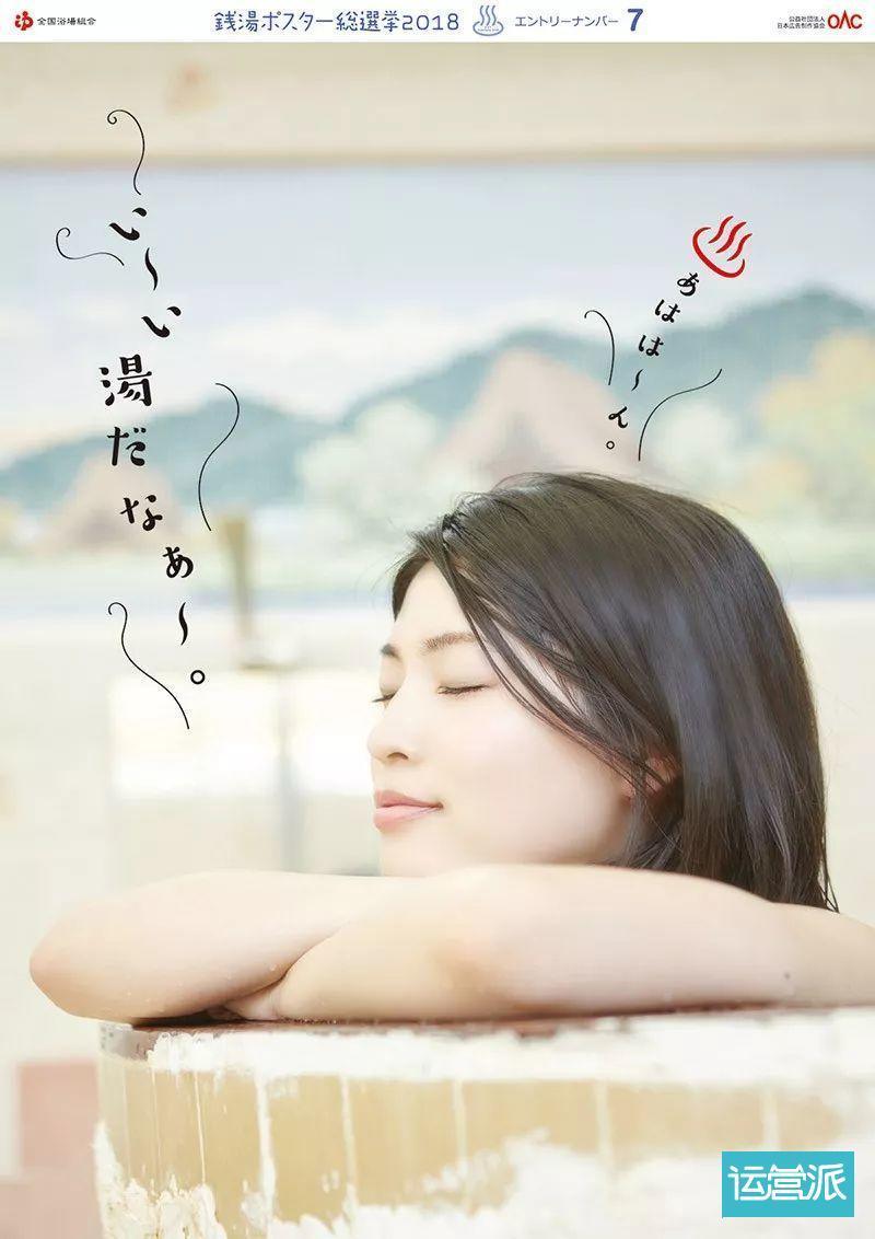日本公共澡堂海报文案,太诱人了