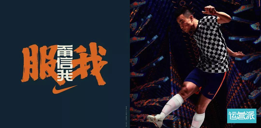 耐克这支广告,治好了北京人的贫嘴