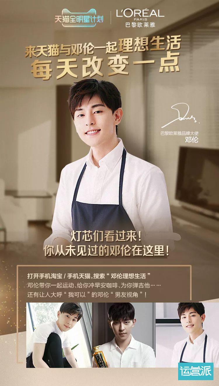 邓伦、王俊凯、鹿晗这些明星都来了,看天猫如何引爆粉丝经济?