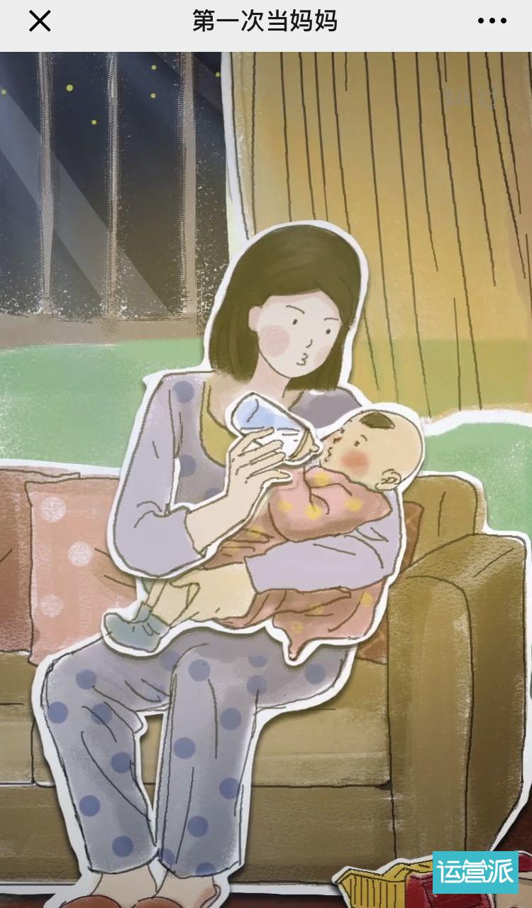 这10个母亲节H5,把我和妈妈都看哭了!