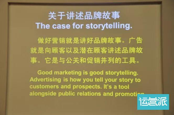 如何讲好品牌故事?