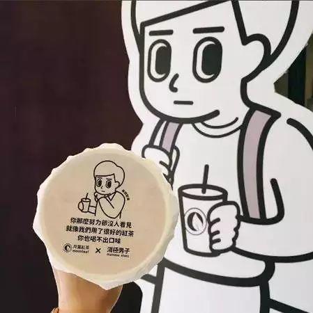 优秀奶茶文案大合集,吃货慎入