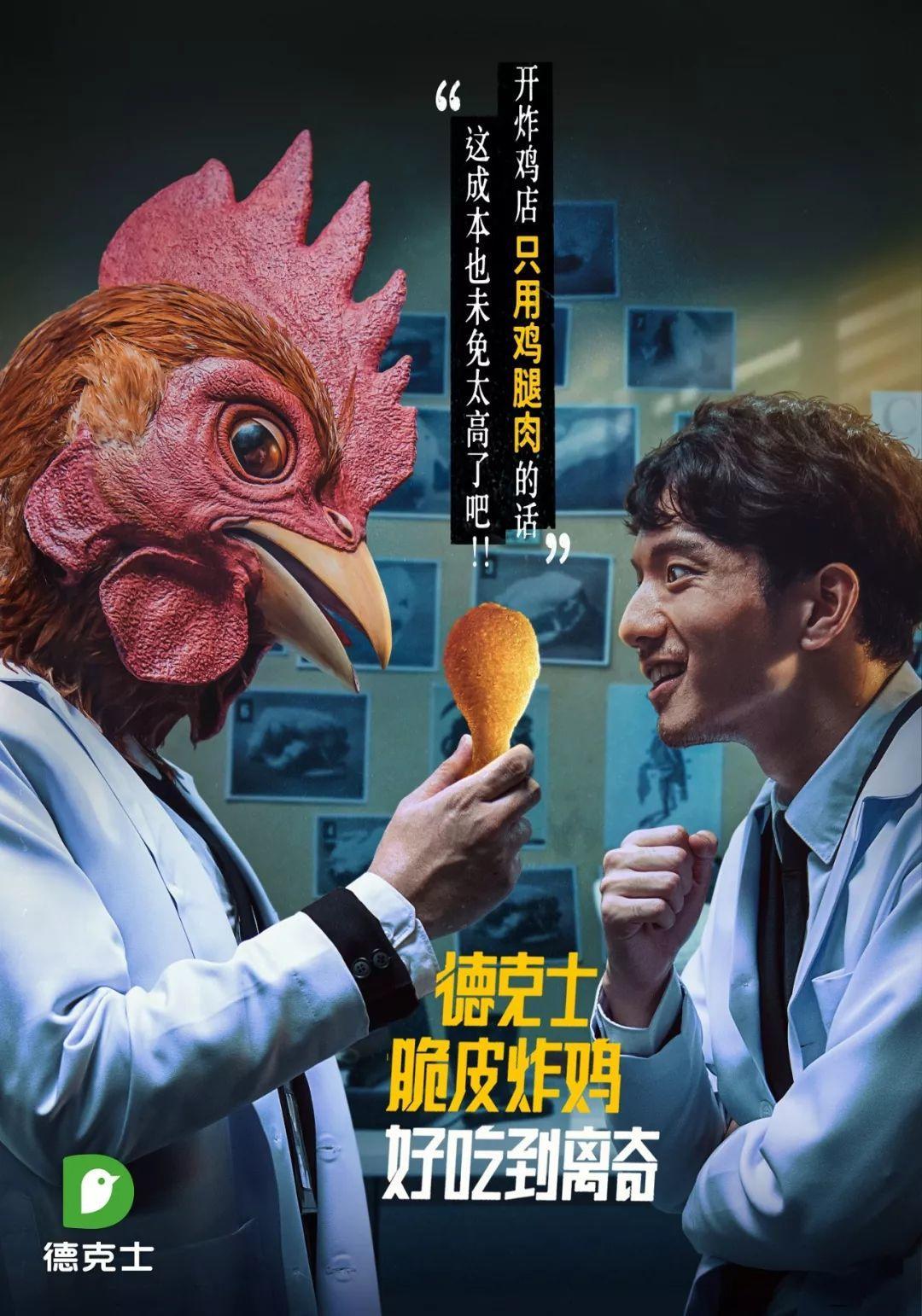这支以鸡为主角的悬疑广告,火了!