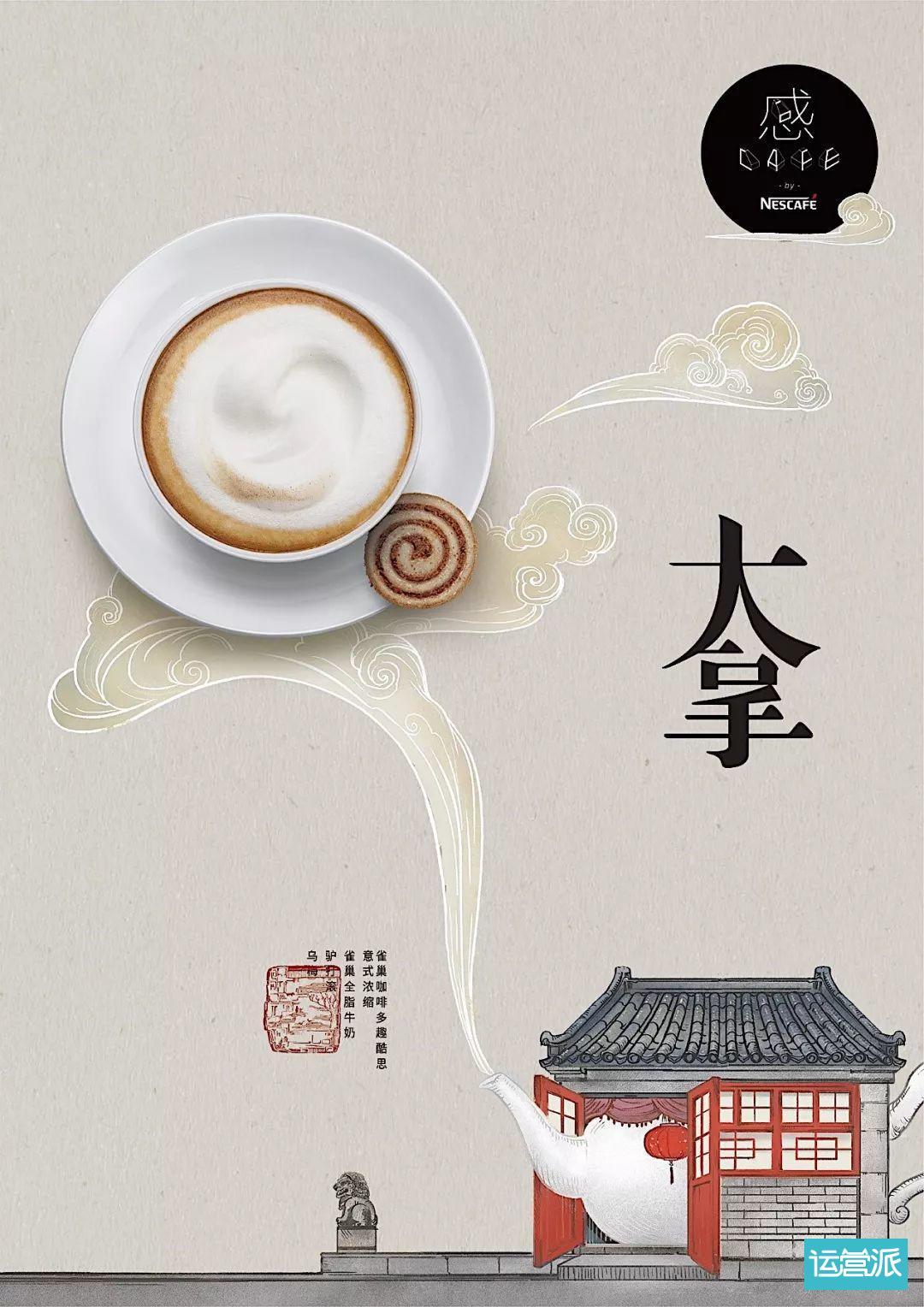 大北京又一次刷屏了,竟然是因为这杯咖啡配上驴打滚~