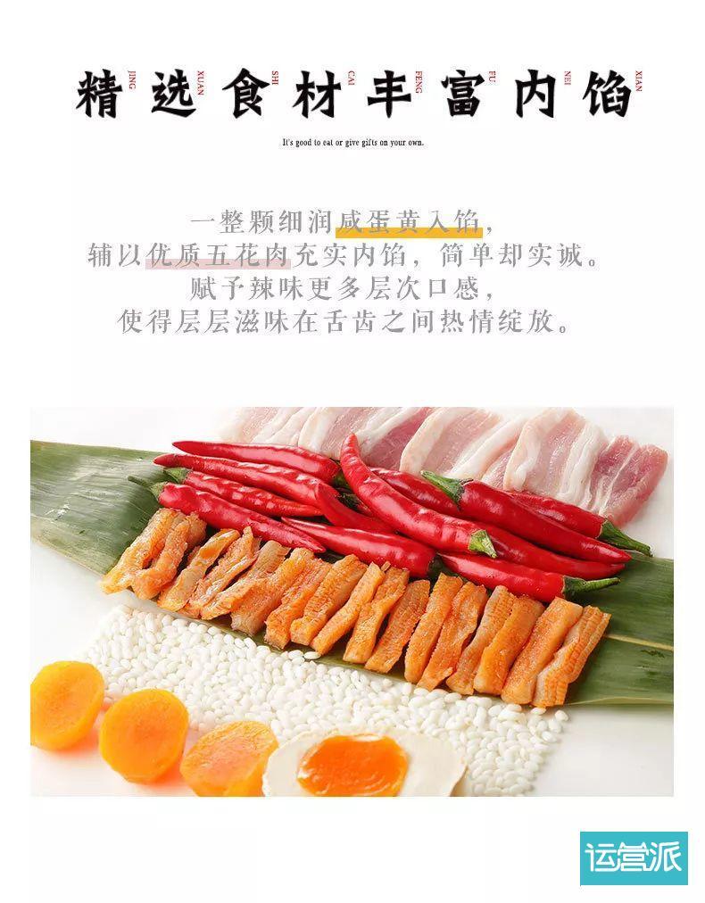 这个端午要玩疯:粽子复出者联萌