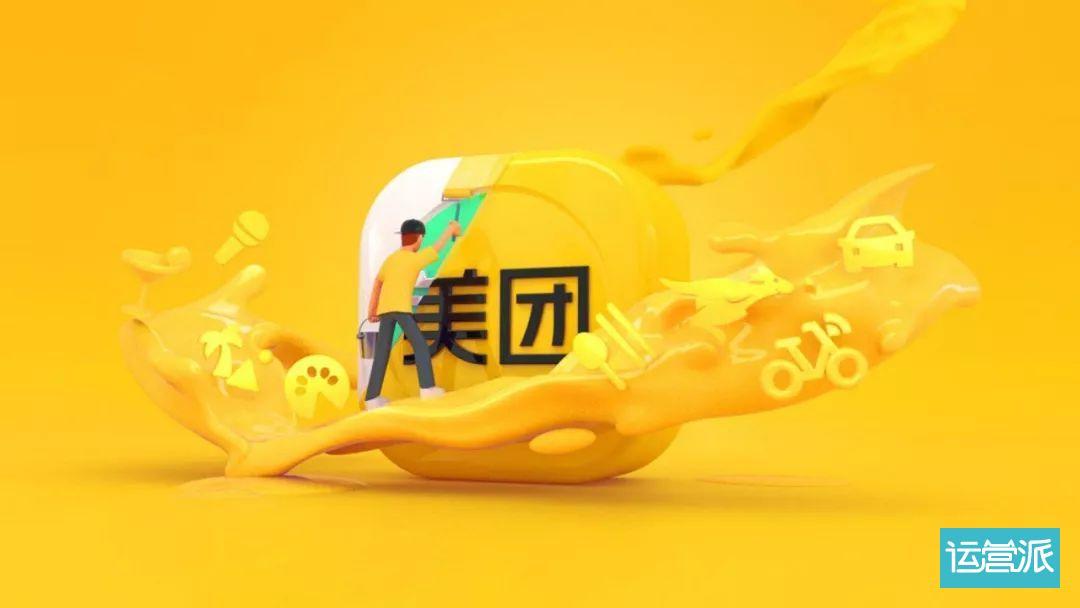 美团变黄,留给品牌们的颜色不多了!