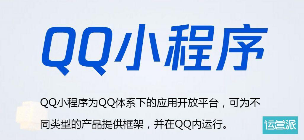 "QQ的""中年危机"",小程序能救得了吗?"