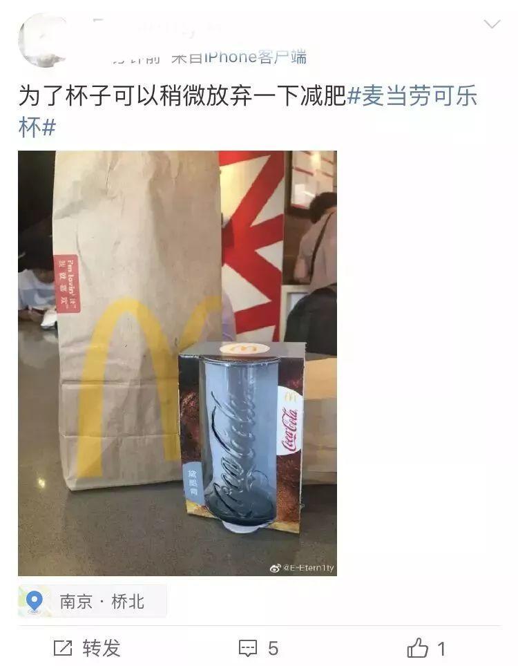 """麦当劳出可乐杯了,""""只送不卖""""的背后隐藏了哪些营销秘密?"""